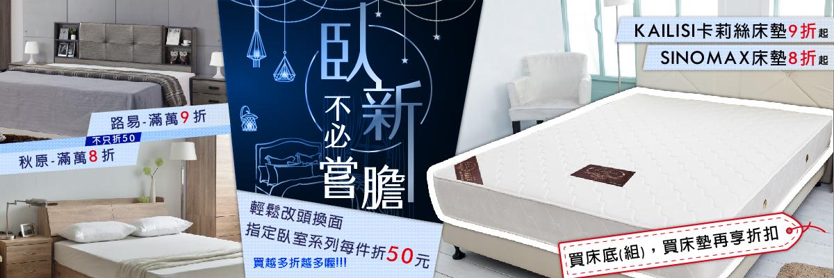 床組活動,買床底床組,即可以享床墊加購優惠,再加碼防水保潔墊5折優惠