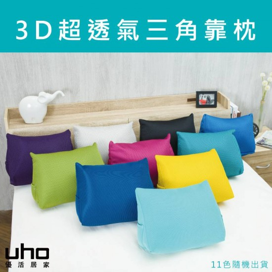 3D超透氣三角靠枕/2入