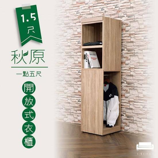秋原1.5尺開放式衣櫥