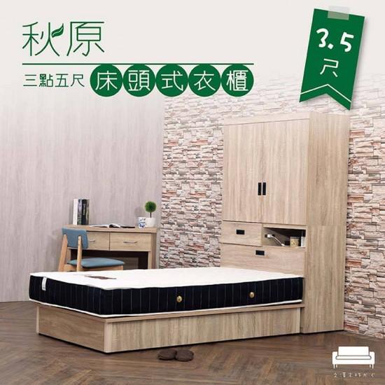 秋原3.5尺床頭式衣櫃
