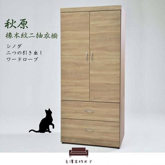 秋原橡木紋二抽衣櫃