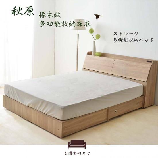 秋原橡木紋5尺多功能收納抽屜床底
