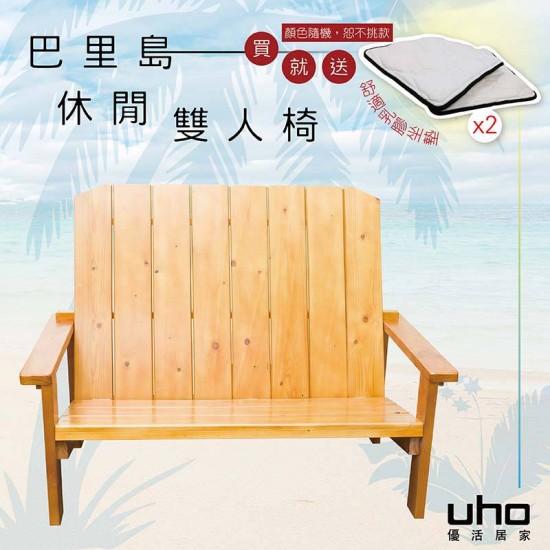 。巴里島實木休閒桌椅