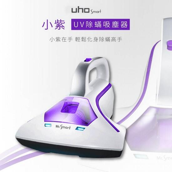 Smart 小紫UV紫外線除蟎吸塵器