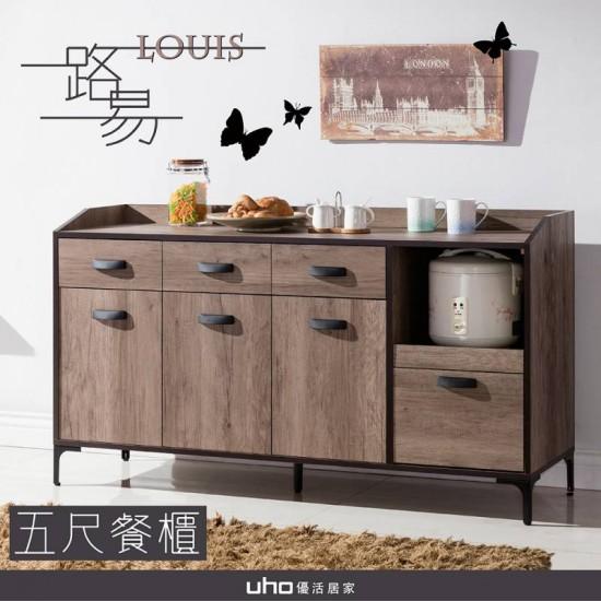 路易5尺餐櫃