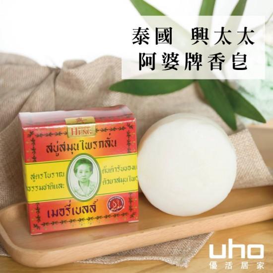 Madame Heng 泰國 興太太 阿婆手工皂