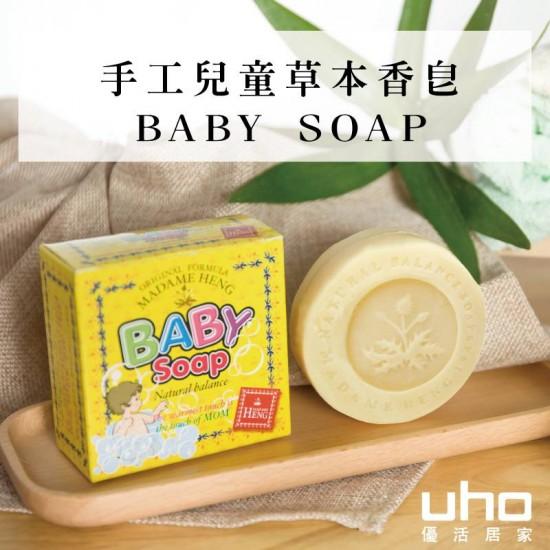 Madame Heng 泰國 興太太 Baby Soap 草本嬰兒手工皂