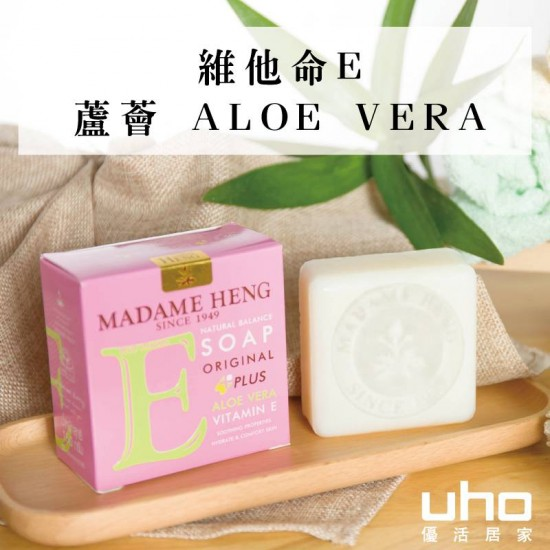 Madame Heng 泰國 興太太 草本蘆薈維他命E香皂