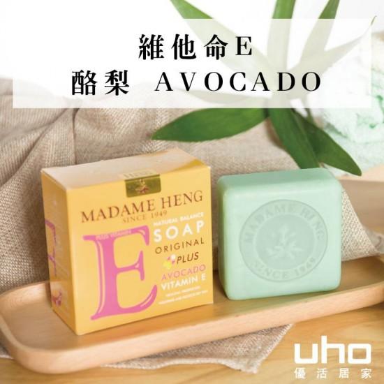 Madame Heng 泰國 興太太 草本酪梨維他命E香皂