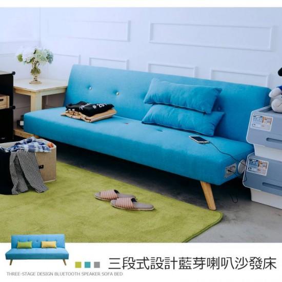 藍芽沙發床