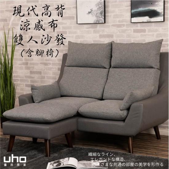 現代高背機能涼感布沙發