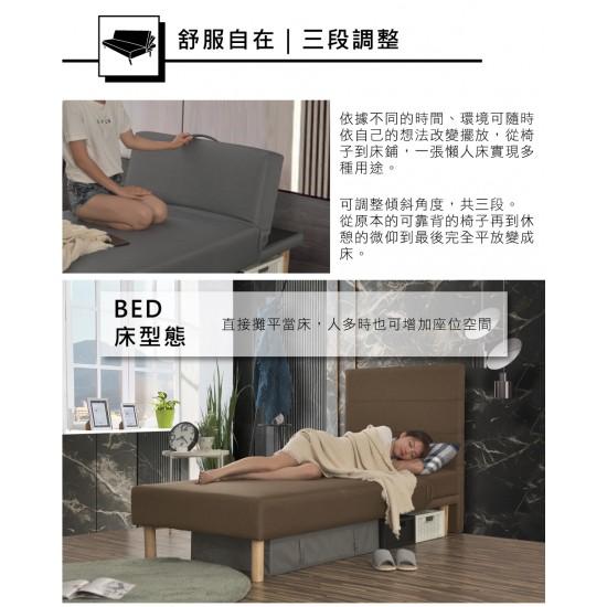 洛爾抗菌布三段式懶人床組-高密度泡棉